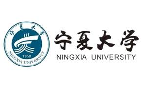 成功案例:宁夏大学